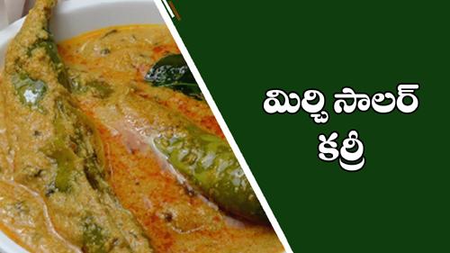 Mirchi Salan Curry