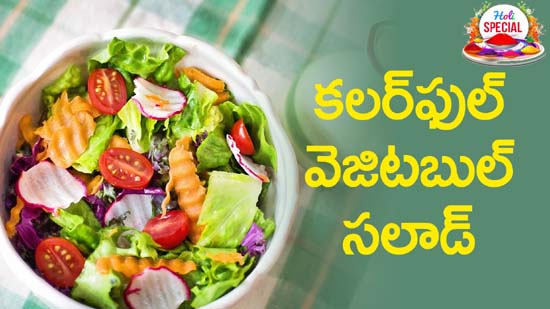 Colourfull Vegetable Salad  (Holi Special)