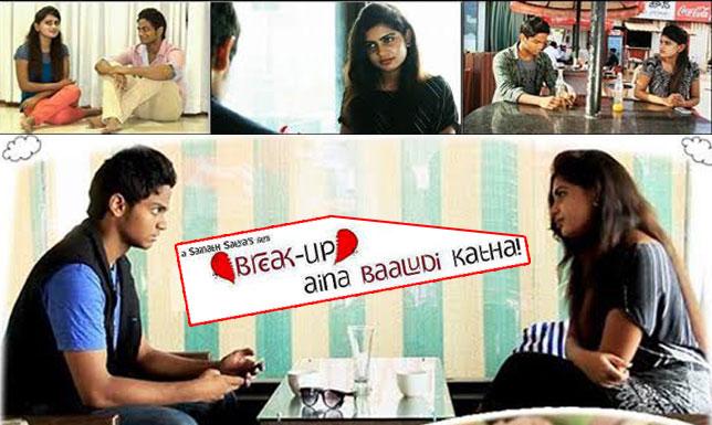 <a target='_blank' href='http://teluguone.com/shortfilms/films/shortfilmdetail-434.html'>Breakup aina Baaludi Katha</a>