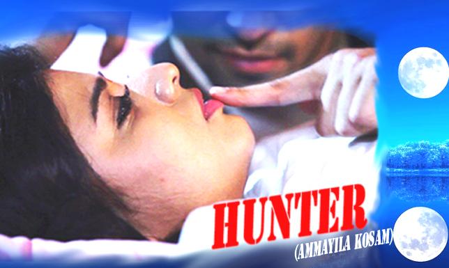 <a target='_blank' href='http://teluguone.com/shortfilms/films/shortfilmdetail-472.html'>HUNTER (Ammaila Kosam)</a>