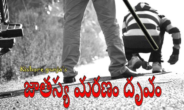 <a target='_blank' href='http://teluguone.com/shortfilms/films/shortfilmdetail-408.html'>Jathasya Maranam Dhruvam</a>