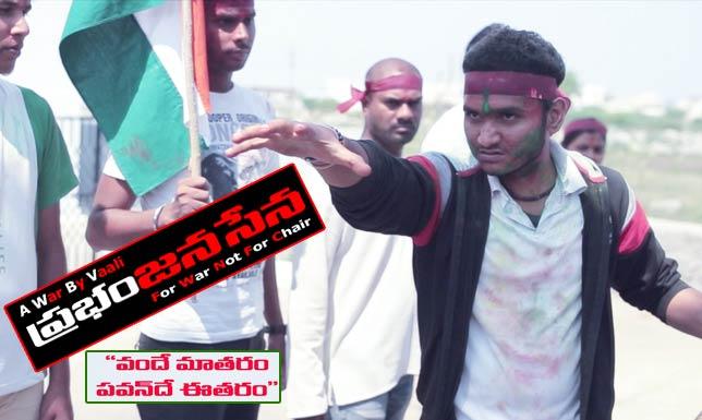 <a target='_blank' href='http://teluguone.com/shortfilms/films/shortfilmdetail-437.html'>Pawan Kalyan Janasena</a>