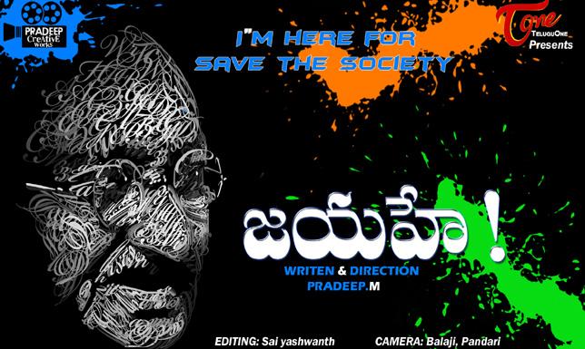 <a target='_blank' href='http://teluguone.com/shortfilms/films/shortfilmdetail-443.html'>Jayahey</a>