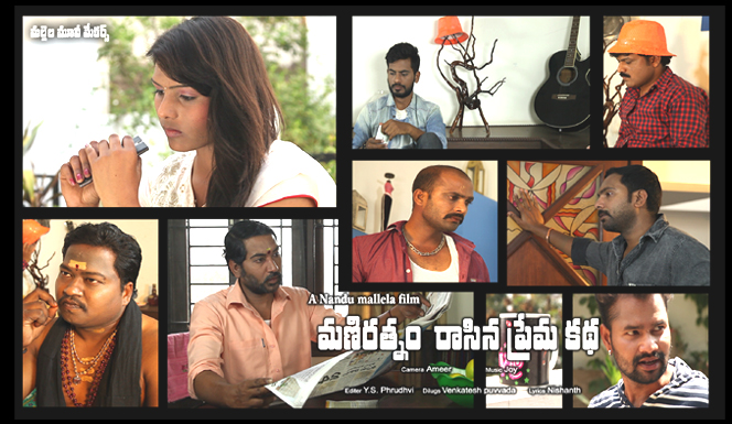<a target='_blank' href='http://teluguone.com/shortfilms/films/shortfilmdetail-476.html'>Mani Ratnam Rasina Premakatha</a>