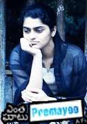 Yentha Ghatu Premayo