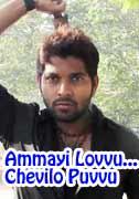 Ammayi Lovvu Chevilo Puvvu