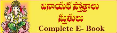 vinayaka chaturthi story in telugu pdf