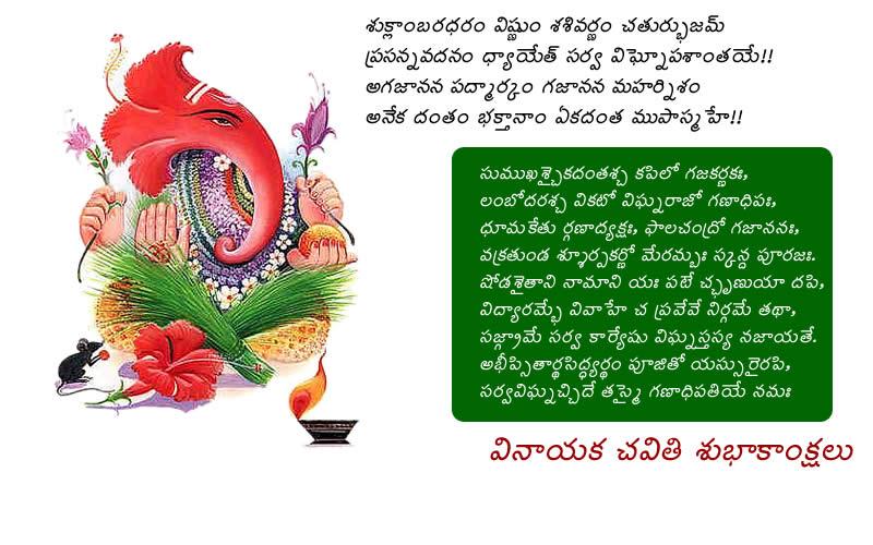Kalyans column meeku vinayaka chaviti shubhakanshalu happy welcome to you check out the telugu books for vinayaka chavithi celebrations see and enjoy m4hsunfo Gallery