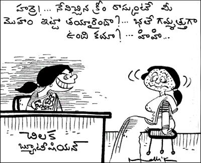 Cream Images For Mallik Funny Cartoon Of Beauty Parlour Beauty Parlour Cartoon Joke Telugu Jokes Telugu Funny Beauty Parlor Jokes Mallik Comedy