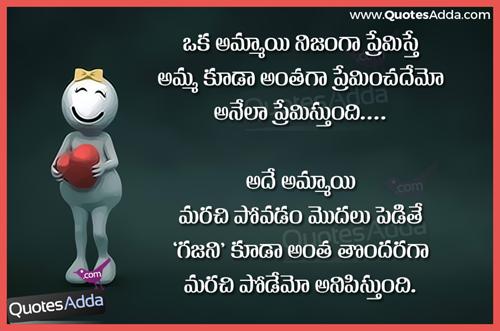 అమ్మాయి ప్రేమ Funny Telugu Love Failure Girls Beauteous Telugu Love Quotes