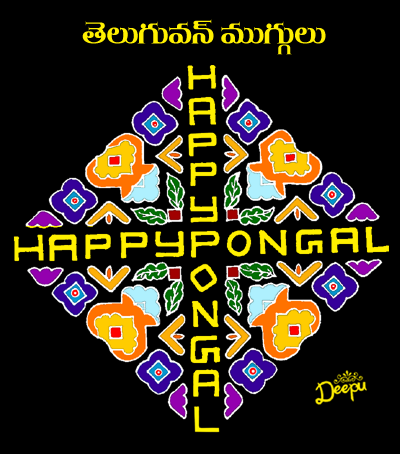Happy Pongal Muggulu With Dots