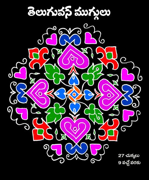 Kolam Muggulu Patterns | Telugu Muggulu Designs | Rangoli With Dots ...