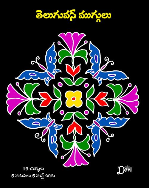 ... Muggulu With Dots | Telugu Sankranthi Muggulu | Latest Rangoli Designs