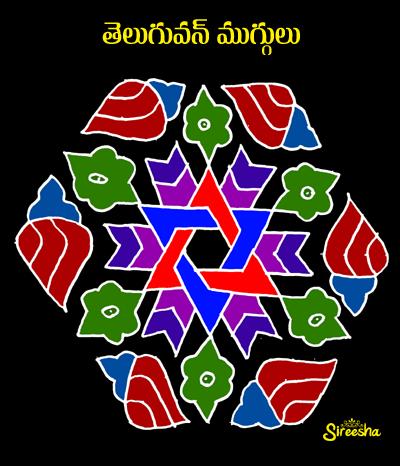 New Designs Of Muggulu | Latest Rangoli Designs | Telugu Inti ...