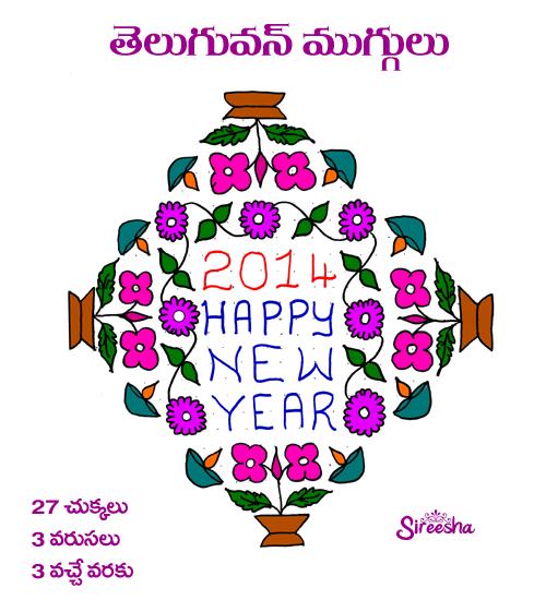 New Year Special Muggulu |
