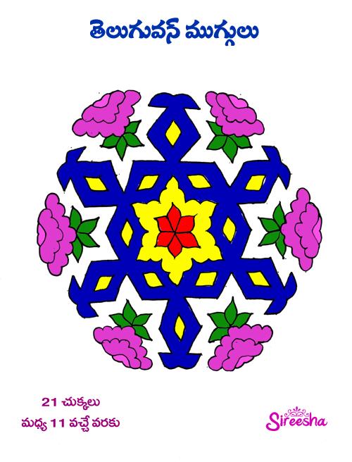 ... 2014   Chukkala Muggulu With Dots 2014   Indian Treditional Muggulu