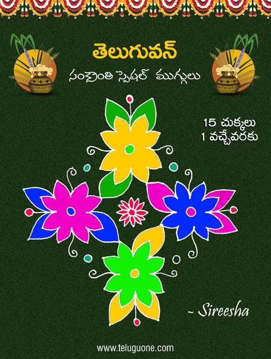 Sankranthi Special Chukkala Muggulu