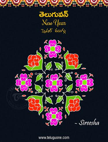 New Year Special Rangoli Designs | New Year Special Rangoli Designs ...
