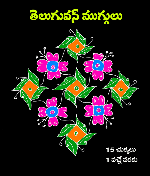 Rangoli Design Book Pdf