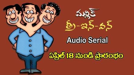 Mallik Audio Telugu Short Stories: Latest Collection of  Telugu Short Stories Comedy Three in One by Teluguone