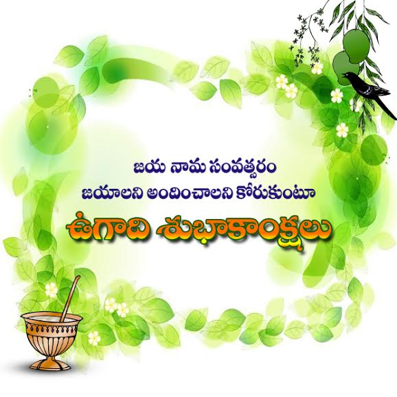 TeluguOne - GreetingsUgadi Festival Greetings, Ugadi