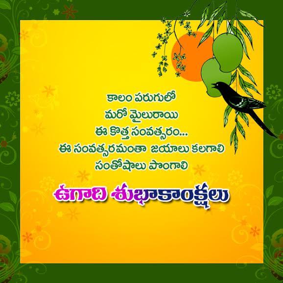 Teluguone greetingsugadi best wishes in telugu ugadi telugu teluguone greetingsugadi best wishes in telugu ugadi telugu greeting 2014 ugadi special greetings 2014 ugadi heartouchig greeting cards ugadi wishes m4hsunfo
