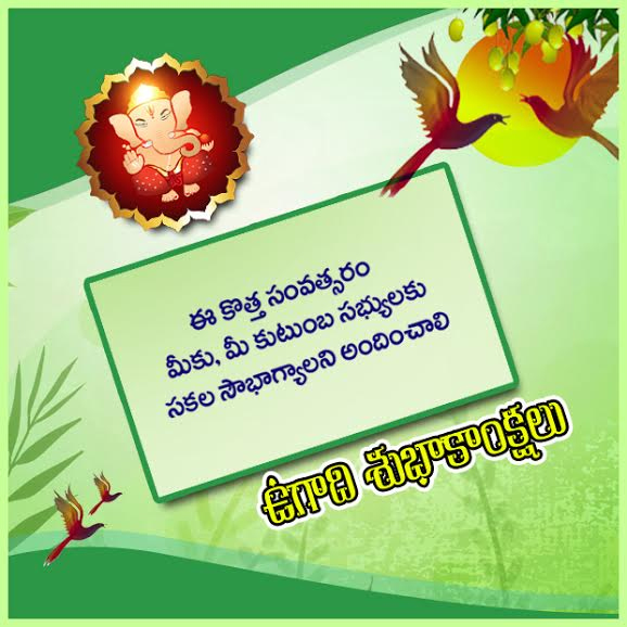 Teluguone greetingsugadi greetings in telugu ugadi festival teluguone greetingsugadi greetings in telugu ugadi festival greetings ugadi telugu greeting 2014 ugadi special wishes ugadi greeting cards m4hsunfo
