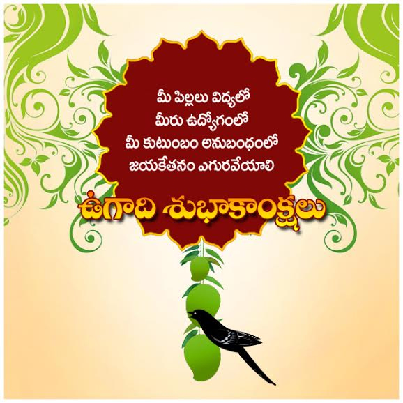 Teluguone greetingsugadi greetings for firends ugadi wishes for teluguone greetingsugadi greetings for firends ugadi wishes for friends ugadi wishes for facebook 2014 ugadi special greetings in telugu 2014 m4hsunfo