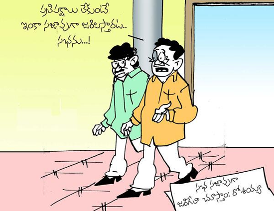 Without Opposition Images For Without Opposition Funny Telugu