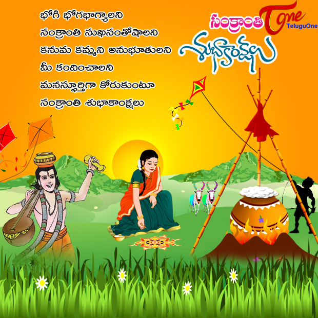 Alfa img - Showing > Sankranti Pongal Wishes and Wishes