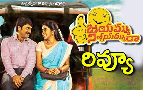 Jayammu Nischayammu Raa Review