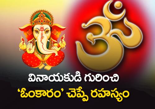 Meaning Behind Symbol of Ganesha OM Symbol, Hindu Symbol Om Meaning Vinayaka Chavithi, Ganapathi OM Secrets, Ganesh Chaturthi