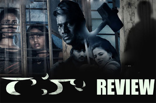 Raahu Movie Review