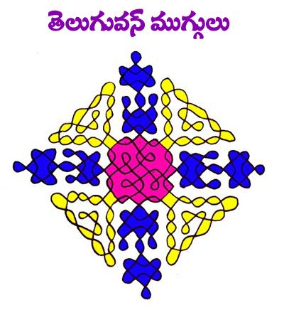 Sankranthi Chukkala Muggulu | Sankranthi Muggulu Latest ...