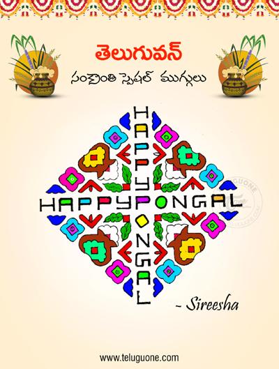 Makara Sankranthi Special Muggulu