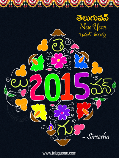 Happy New Year Rangoli 96