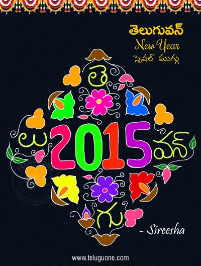 Happy New Year New Rangoli 61