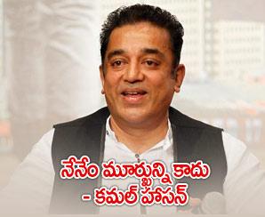 Kamal-clarifies
