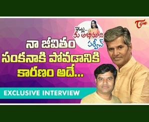 Lyricist Kulasekhar Exclusive Interview | Itlu Mee Abhim