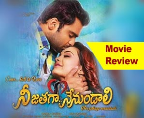Movie-Review--neejathaga-tmdb