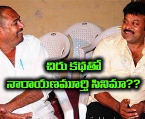 Naryanamurthi-movie-with-