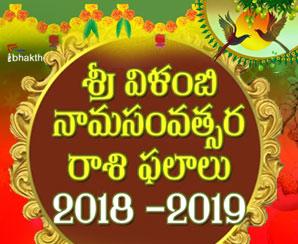 Rasi Phalalu 2018 - 2019