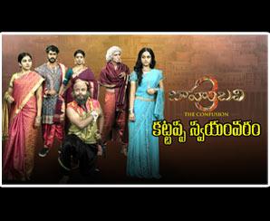 Baahubali 3 - The Confusion | Kattappa Swayamvaram | Tel