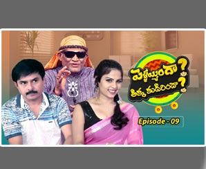 Pelli Ayinda Thikka Kudirinda | Episode 9 | Telugu Comed