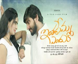 Intha Prema Enduko | Telugu Independent Film 2018 | By T