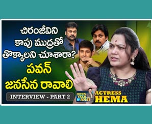 Actress Hema Exclusive Interview | Part 2 | Open Talk wi