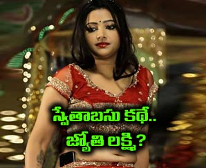 jyothi-lakshmi-Swetha