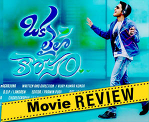 oka-laila-kosam-movie-revie-TMDB