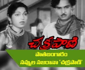 old-telugu-movie-chakrapani