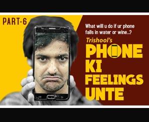 Phone Ki Feelings Unte | Part 6 | Telugu Comedy Video |